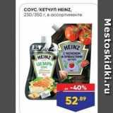 Лента супермаркет Акции - СОУС/КЕТЧУП НEINZ