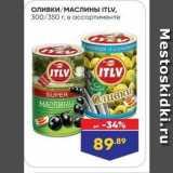 Лента супермаркет Акции - Оливки/МАСЛИНЫ ITLV