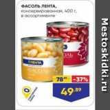 Лента супермаркет Акции - ФАСОЛЬ ЛЕНТА