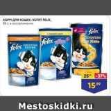 Лента супермаркет Акции - КОРМ для КОШЕК КОтяТ FELIX