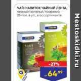 Лента супермаркет Акции - ЧАЙ /НАПИТОК ЧАЙНЫЙ ЛЕНТА