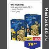 Лента супермаркет Акции - ЧАЙ RICHARD, черный