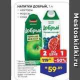Лента супермаркет Акции - НАПИТКИ ДОБРЫЙ