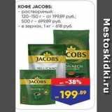 Лента супермаркет Акции - KOФE JACOBS