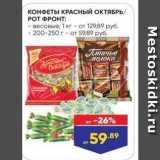 Лента супермаркет Акции - КОНФЕТЫ КРАСНЫЙ ОКТЯБРЬ РОТ ФРОНТ