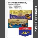 Лента супермаркет Акции - ШОКОЛАД БАБАЕВСКИЙ
