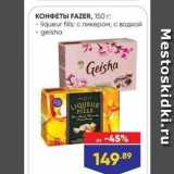 Лента супермаркет Акции - КОНФЕТЫ FAZER