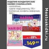 Лента супермаркет Акции - ИЗДЕЛИЯ КОНДИТЕРСКИЕ HARIBO CHAMALLOWS