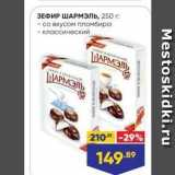Лента супермаркет Акции - ЗЕФИР ШАРМЭЛЬ, 250г
