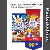 Лента супермаркет Акции - Шоколад ALPEN GOLD MAX FUN