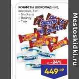 Лента супермаркет Акции - КОНФЕТЫ ШОКОЛАДНЫЕ, весовые