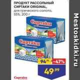 Лента супермаркет Акции - ПРОДУКТ РАССОЛЬНЫЙ СИРТАКИ ORIGINAL
