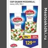 Лента супермаркет Акции - Сыр GALBANI MOZZZARELLA