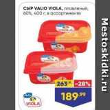 Лента супермаркет Акции - СЫР VALIO VIOLA