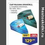 Лента супермаркет Акции - Сыр MILKANA GRANDBLU