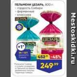 Лента супермаркет Акции - ПЕЛЬМЕНИ ЦЕЗАРЬ
