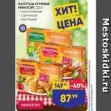Лента супермаркет Акции - НАГГЕТСЫ КУРИНЫЕ XMT!