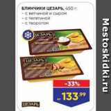Лента супермаркет Акции - Блинчики ЦЕЗАРЬ