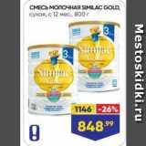 Лента супермаркет Акции - СМЕСЬ МОЛОЧНАЯ SIMILAC GOLD