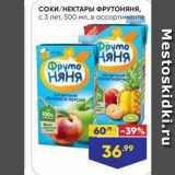 Лента супермаркет Акции - Соки/ НЕКТАРЫ ФРУТОНЯНЯ
