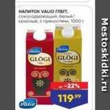 Лента супермаркет Акции - НАПИТОК VALIО ГЛЕГГ