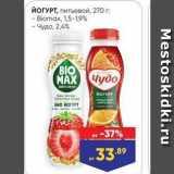 Лента супермаркет Акции - ЙОГУРТ, питьевой, 270г - Biomax