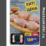 Лента супермаркет Акции - ФИЛЕ БЕДРА ЦЫПЛЕНКА-БРОЙЛЕРА Рококо