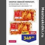 Лента супермаркет Акции - ОКОРОК свиноЙ МИРАТОРГ