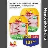 Лента супермаркет Акции - ГОЛЕНЬ ЦЫПЛЕНКА-БРОЙЛЕРА ПЕТЕЛИНКА