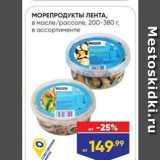Лента супермаркет Акции - МОРЕПРОДУКТЫ ЛЕНТА