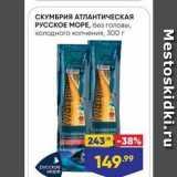 Лента супермаркет Акции - СКУМБРИЯ АТЛАНТИЧЕСКАЯ РУССКОЕ МОРЕ