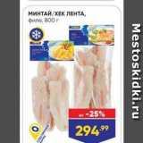Лента супермаркет Акции - МИНТАЙ/ХЕК ЛЕНТА