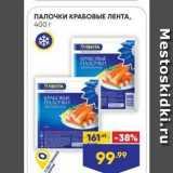 Лента супермаркет Акции - ПАЛОЧКИ КРАБОВЫЕ ЛЕНТА