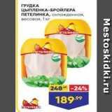 Лента супермаркет Акции - ГРУДКА ЦЫПЛЕНКА-БРОЙЛЕРА ПЕТЕЛИНКА
