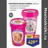 Лента супермаркет Акции - MOPOXEHOE BASKIN ROBBINS