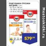 Лента супермаркет Акции - Подгузники-ТРУСИКИ 365 ДНЕЙ