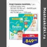 Лента супермаркет Акции - ПОДГУЗНИКИ РАМPERS