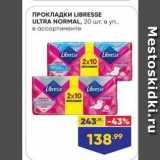 Лента супермаркет Акции - ПРОКЛАДКИ LIBRESSE ULTRA NORMAL
