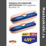 Лента супермаркет Акции - КОЛБАСА МК КЛинский ДОКТОРСКАЯ