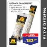Лента супермаркет Акции - Колбаса CASADEMONT