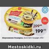 Пятёрочка Акции - Мороженое Инмарко