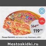Пятёрочка Акции - Пицца Вambinl