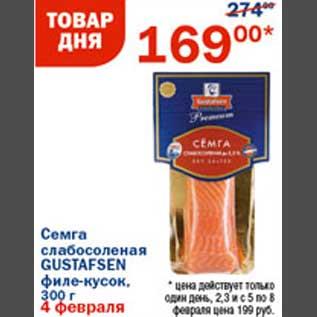 Акция - Семга слабосоленая Gustafsen филе-кусок