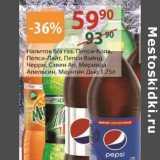 Напиток б/а газ. Пепси-Кола / Пепси-Лайт / Пепси Вайнд Черри / Сэввен Ап / Миринда апельсин / Маунтин Дью