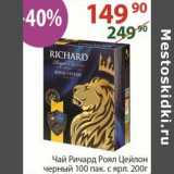 Чай Ричард Роял Цейлон черный