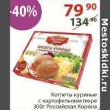 Магазин:Полушка,Скидка:Котлеты куриные с картофельным пюре Российская корона