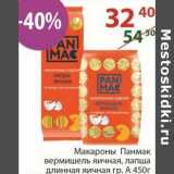 Магазин:Полушка,Скидка:Макароны Панмак