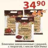 Магазин:Полушка,Скидка:Блинчики с замороженные с вишней, с творогом, с мясом Элика