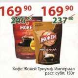 Кофе Жокей Триумф, Империал раст. субл. , Вес: 150 г