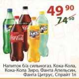 Напиток б/а сильногаз. Кока-Кола / Кока-кола зиро / Фанта , апельсин / Фанта цитрус /Спрайт , Объем: 1 л